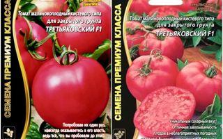 Томат третьяковский (уральский дачник): отзывы, описание и характеристика, фото, сорта, видео – тепличные советы