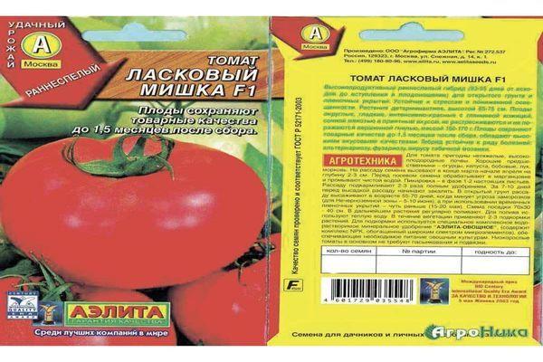 Все о томате Ласковый Миша: как выглядит, характеристики и описание сорта