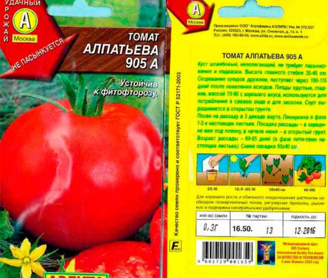 Все о сорте помидора Алпатьева: агротехника, характеристика и описание