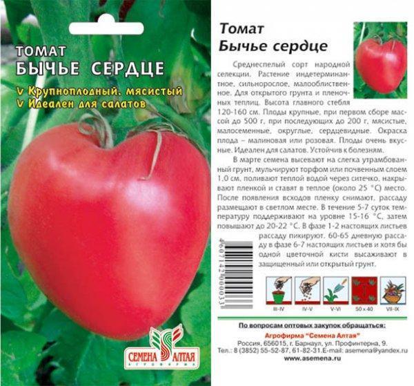 О томате Бычье сердце: описание и характеристики сорта, уход и выращивание