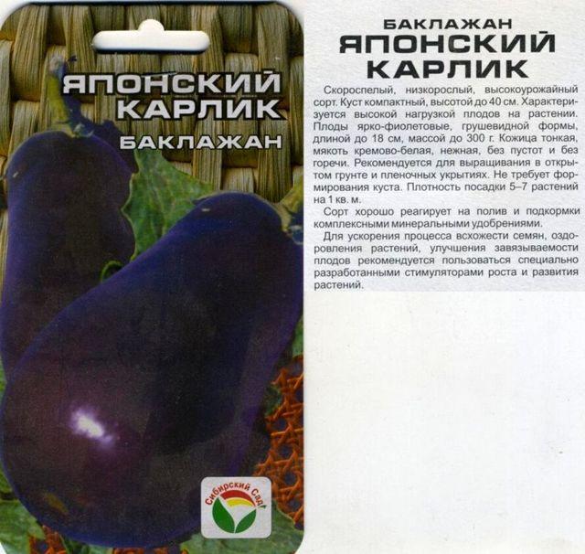 О лучших сортах баклажан: описание и характеристики, уход и выращивание