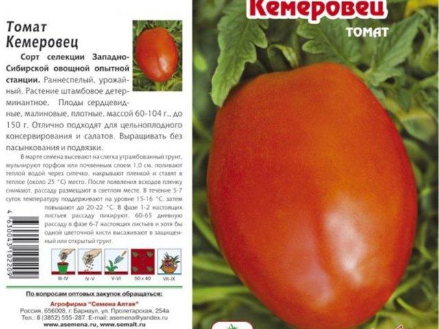 О томате Кемеровец: описание сорта, характеристики помидоров, посев