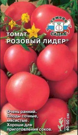 Розовый лидер: описание сорта томата, характеристики помидоров, посев