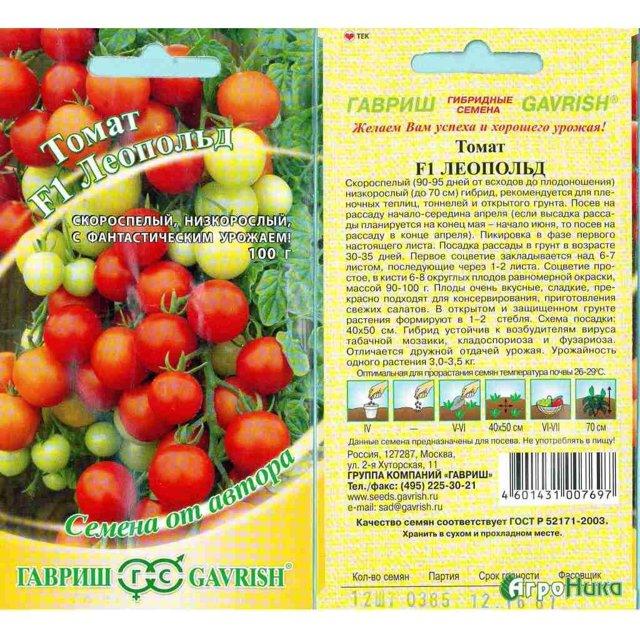 Леопольд: описание сорта томата, характеристики помидоров, посев